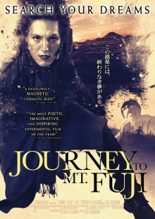 Journey to mt fuji review